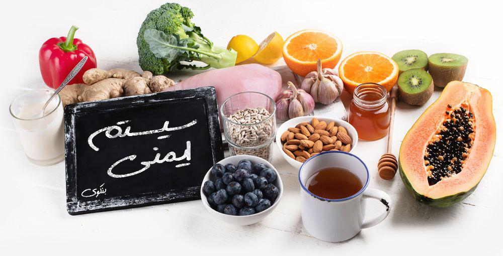 غذای تقویت سیستم ایمنی بدن