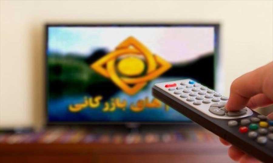 پیام بازرگانی تلویزیون