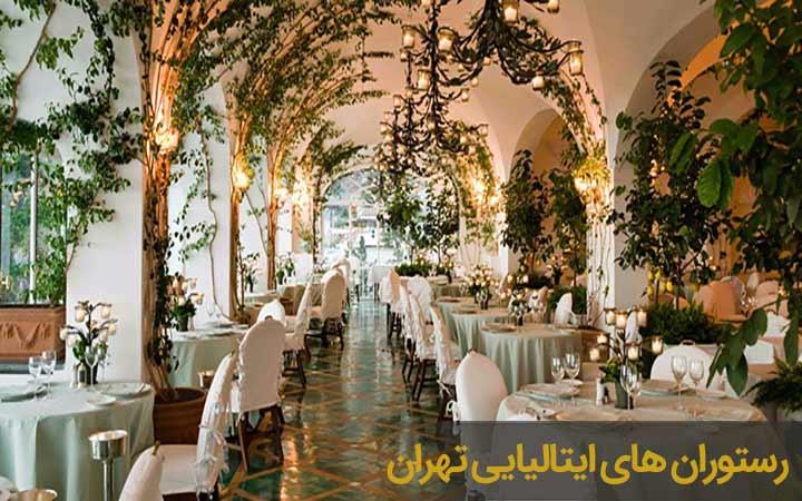 رستوران های ایتالیایی تهران
